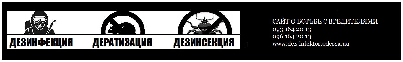 ДЕЗИНФЕКТОР
